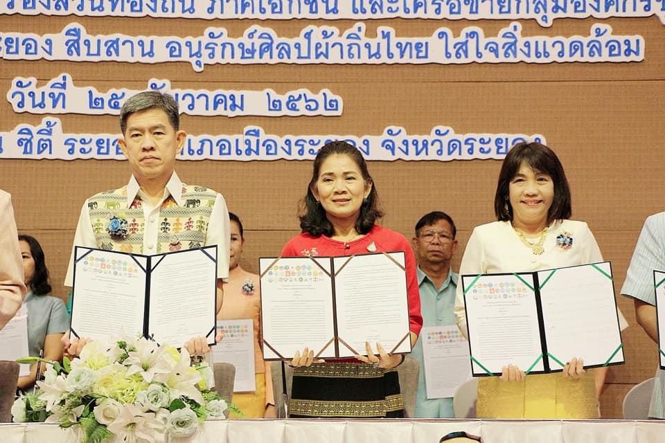 """แรงงานจังหวัดระยอง ร่วมพิธีลงนามการจัดทำบันทึกข้อตกลงความร่วมมือ (MOU) การดำเนินงาน """"สืบสาน อนุรักษ์ศิลป์ผ้าถิ่นไทย ดำรงไว้ในแผ่นดิน"""""""