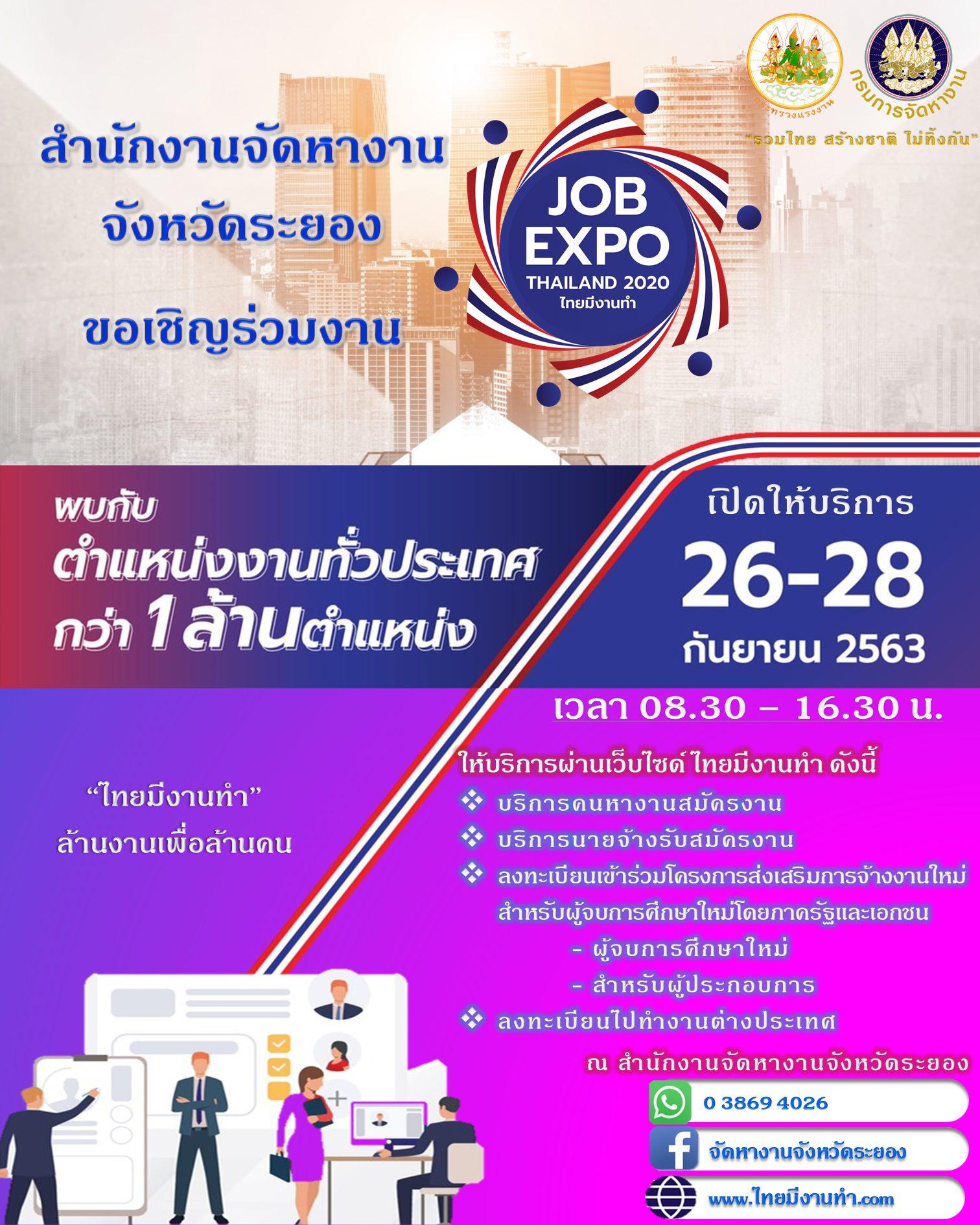 """สำนักงานจัดหางานจังหวัดระยอง ขอประชาสัมพันธ์เรียนเชิญผู้สนใจร่วมงาน """"JOB EXPO THAILAND 2020 เพื่อคนไทยมีงานทำ"""" สำหรับผู้ที่ไม่สามารถเดินทางไปร่วมงานที่ไบเทคบางนา"""