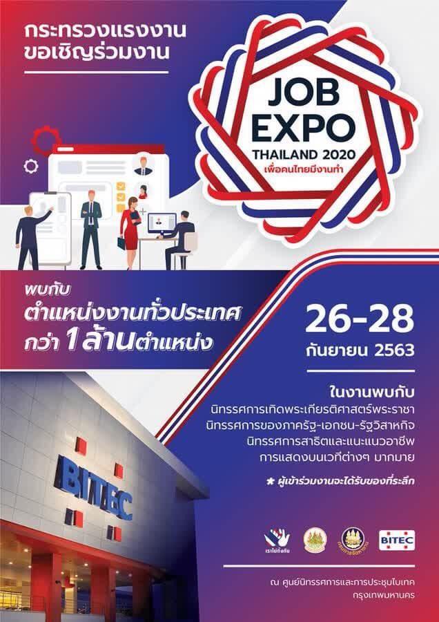 """ขอเรียนเชิญ สถานประกอบการและผู้สนใจทุกท่าน ร่วมงาน """"JOB EXPO THAILAND 2020 เพื่อคนไทยมีงานทำ"""""""