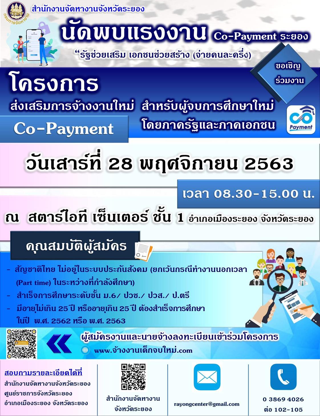 ขอเชิญนายจ้าง/สถานประกอบการ และนักศึกษาจบใหม่-ว่างงาน ร่วมงานนัดพบแรงงาน Co-payment ระยอง ในวันเสาร์ที่ 28 พฤศจิกายน 2563
