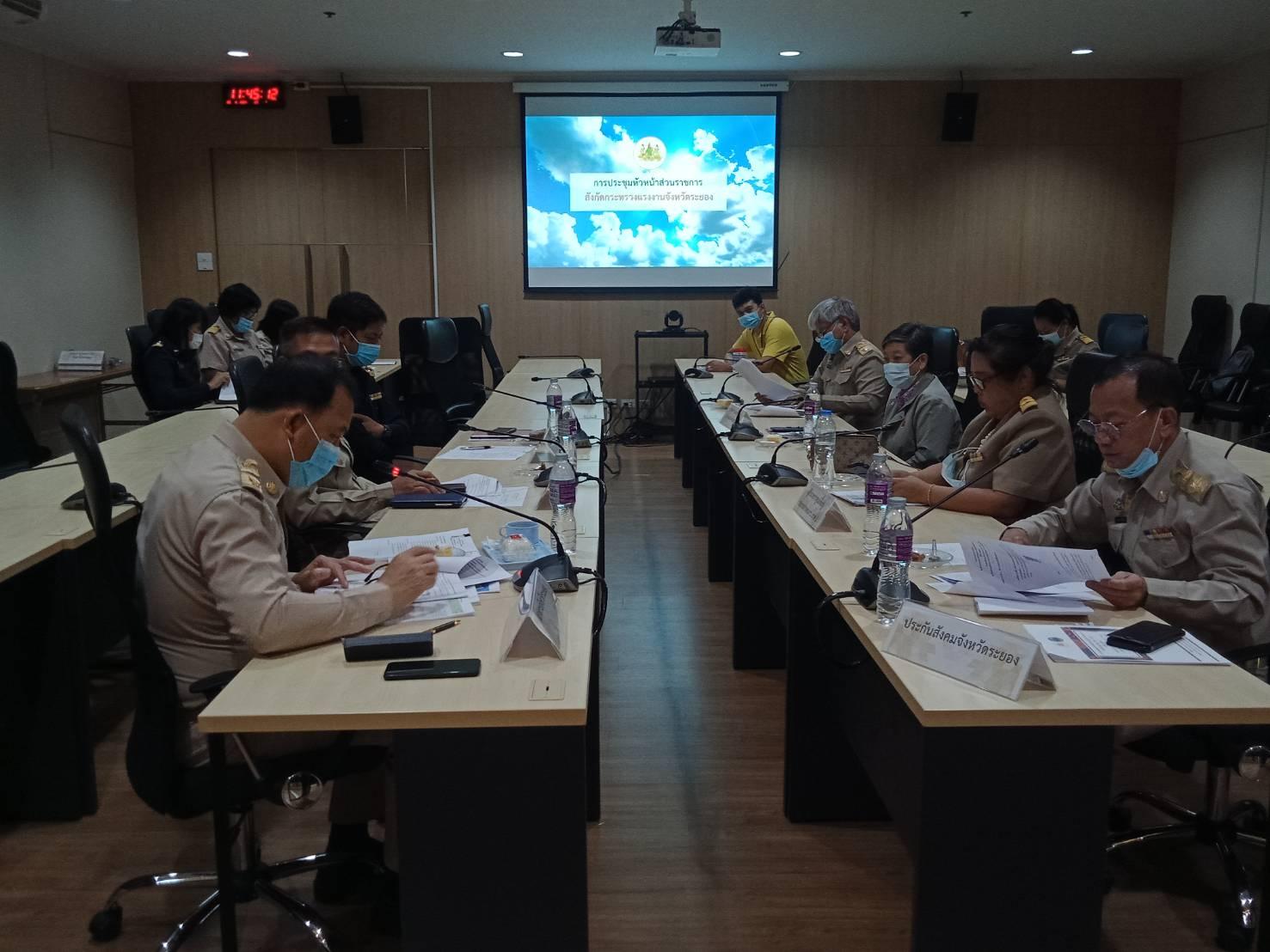 สำนักงานแรงงานจังหวัดระยอง จัดการประชุมหัวหน้าส่วนราชการสังกัดกระทรวงแรงงาน และศูนย์ปฏิบัติการป้องกันและการค้ามนุษย์ด้านแรงงานฯ ครั้งที่ 3/2564