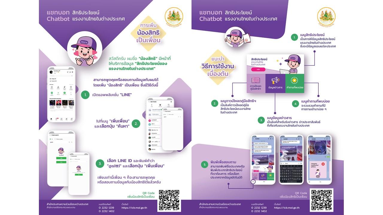 """ขอแนะนำให้รู้จัก """"น้องสิทธิ"""" ระบบตอบข้อมูลสิทธิประโยชน์แรงงานไทยในต่างประเทศแบบอัตโนมัติ (Chatbot)"""