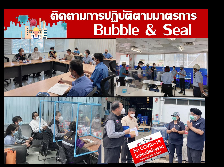 แรงงานจังหวัดระยอง ร่วมบูรณาการตรวจติดตามการปฏิบัติการตามมาตรการ Bubble & Seal ในสถานประกอบการ