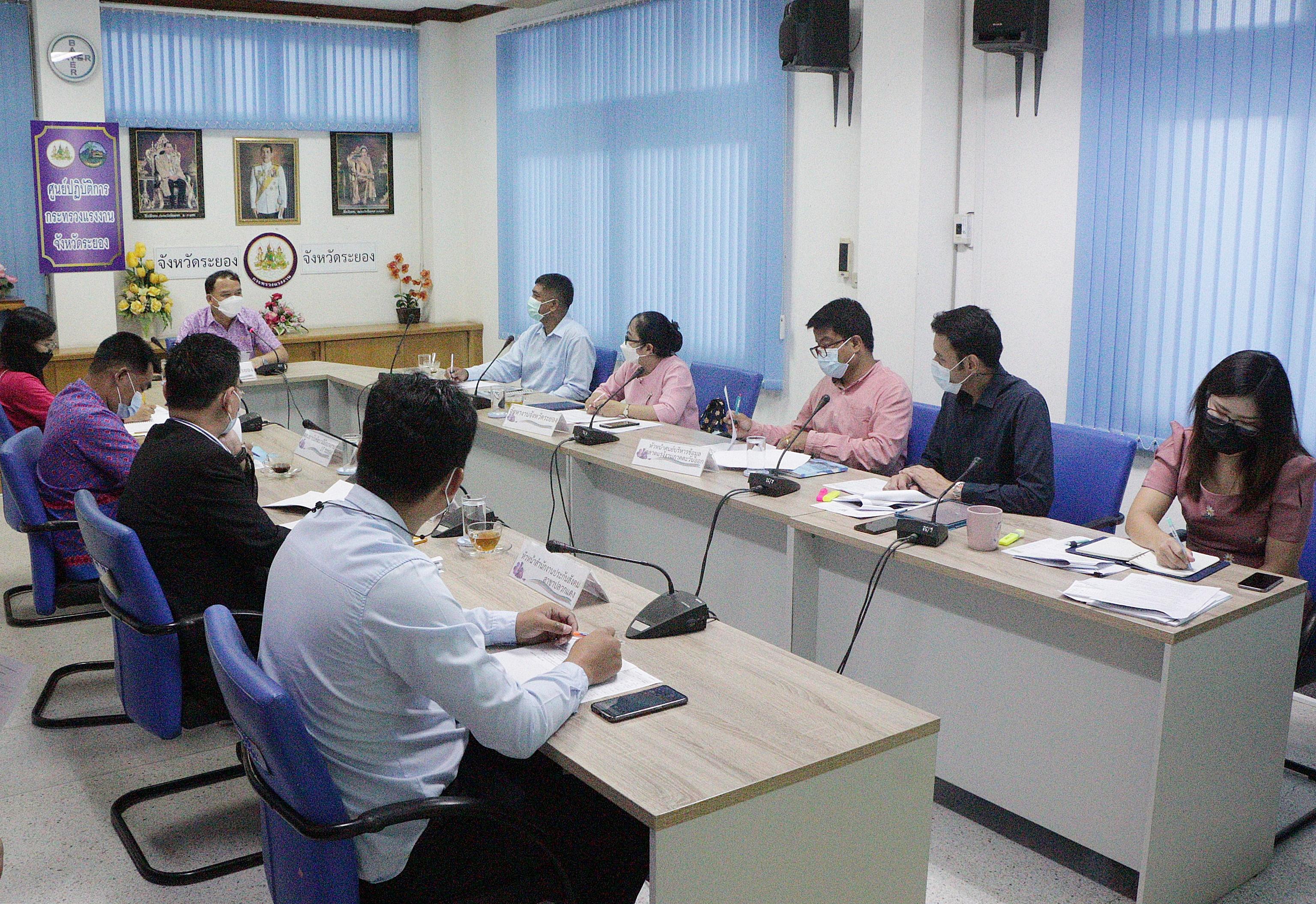 สำนักงานแรงงานจังหวัดระยอง ประชุมจัดทำแผนปฏิบัติการด้านการป้องกันและแก้ไขปัญหาการค้ามนุษย์ด้านแรงงาน ปีงบประมาณ พ.ศ. 2565